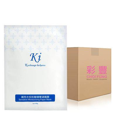 A-00282-W0001-N 補充水份抗敏精華面膜 1箱(200片)
